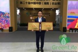 恭贺我公司伟德国际送彩金54、粉条产品获第十六届中国国际农产品交易会暨第二十届中国