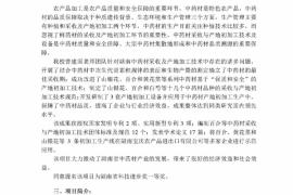 2019年度湖南省科学技术奖提名公示材料