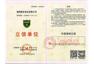 """2017年中国征信""""立信单位""""信用证书"""