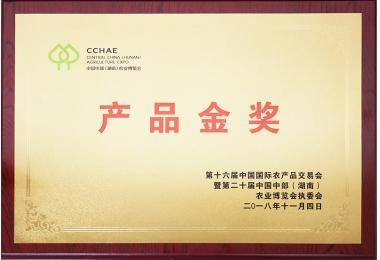 2018年湖南省农博会金奖(牌匾)