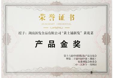 2018年湖南省农博会金奖(黄土铺新发伟德国际送彩金54)
